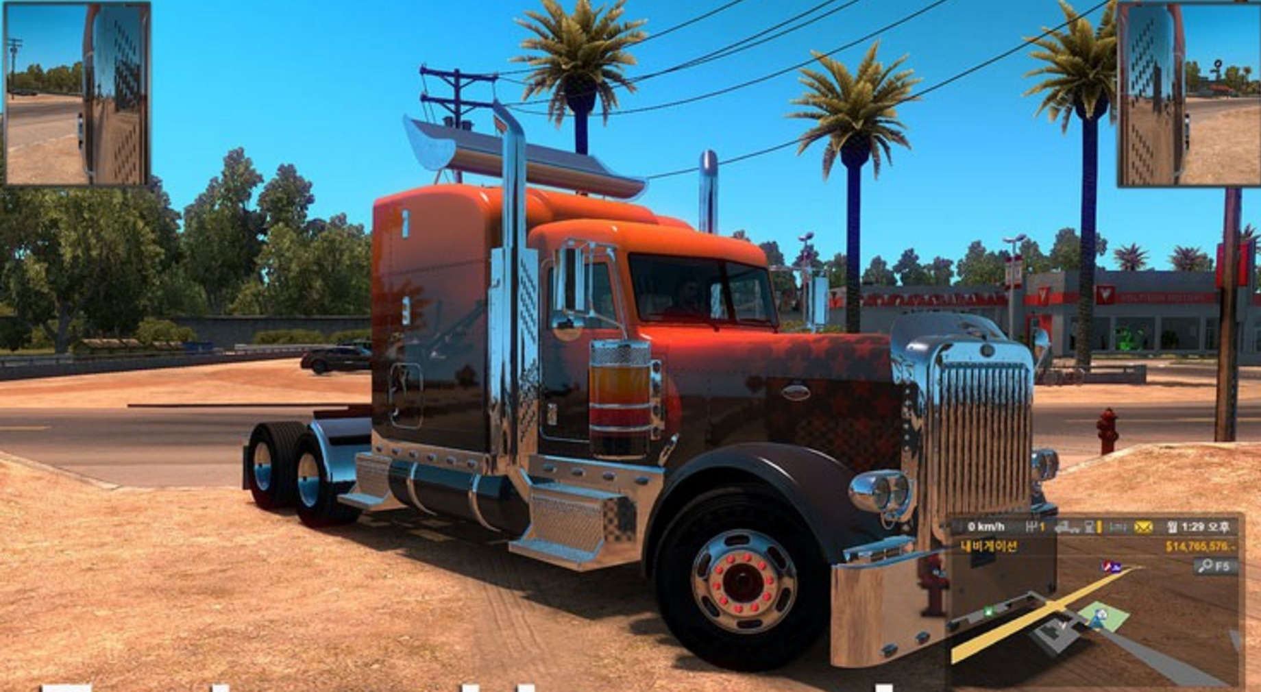 how to add trucks into ats