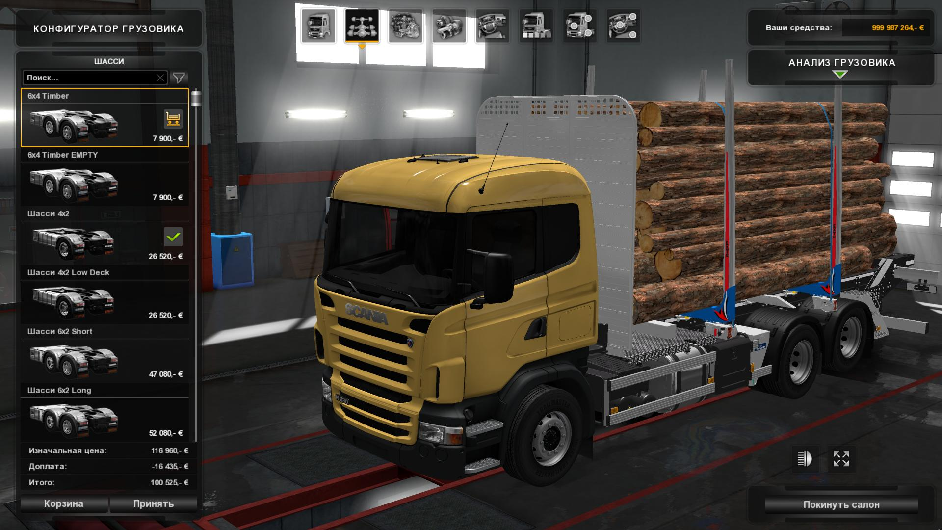cattle and trailer addon for scania rjl tuning mod. Black Bedroom Furniture Sets. Home Design Ideas