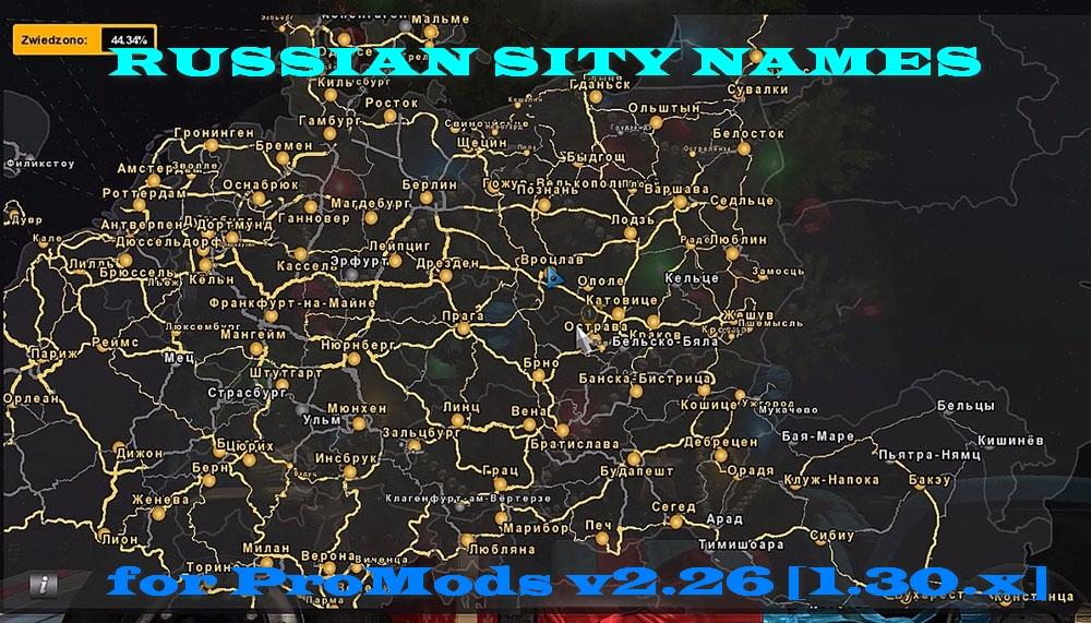 RUSSIAN NAMES OF CITIES FOR PROMODS V2 26 1 30 X MOD -Euro